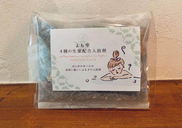 温活入浴剤
